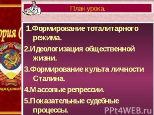 1.Формирование тоталитарного режима. 1.Формирование тоталитарного режима. 2.Идео
