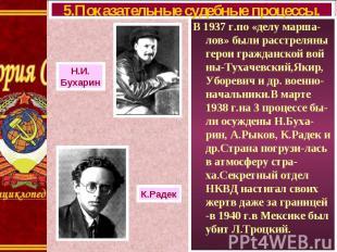 В 1937 г.по «делу марша-лов» были расстреляны герои гражданской вой ны-Тухачевск