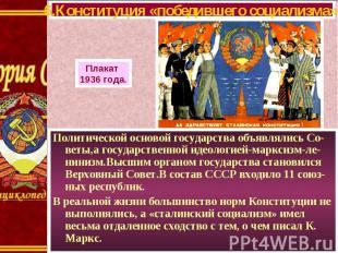 Политической основой государства объявлялись Со-веты,а государственной идеологие