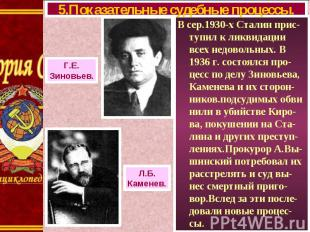 В сер.1930-х Сталин прис-тупил к ликвидации всех недовольных. В 1936 г. состоялс