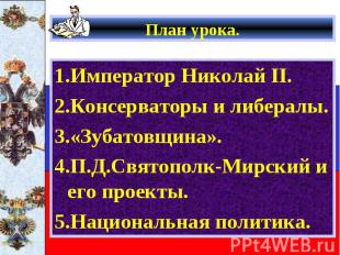 1.Император Николай II. 1.Император Николай II. 2.Консерваторы и либералы. 3.«Зу