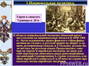 В области национальной политике Николай начал наступление на национальные област