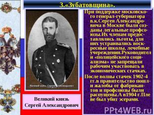 При поддержке московско-го генерал-губернатора в.к.Сергея Александро-вича в Моск