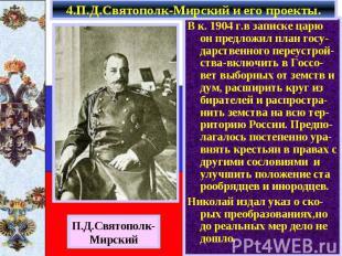 В к. 1904 г.в записке царю он предложил план госу-дарственного переустрой-ства-в