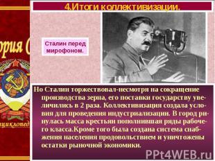 Но Сталин торжествовал-несмотря на сокращение производства зерна, его поставки г