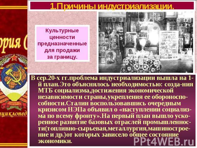 В сер.20-х гг.проблема индустриализации вышла на 1-й план.Это объяснялось необходимостью: созда-ния МТБ социализма,достижения экономической независимости страны,укрепления ее обороноспо-собности.Сталин воспользовавшись очередным кризисом НЭПа объяви…