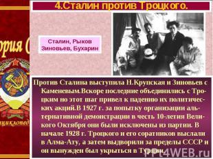 Против Сталина выступила Н.Крупская и Зиновьев с Каменевым.Вскоре последние объе