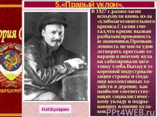 В 1927 г.разногласия вспыхнули вновь из-за «хлебозаготовительного кризиса.Сталин
