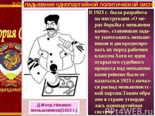 В 1923 г. была разработа-на инструкция «О ме-рах борьбы с меньшеви ками», ставив