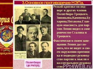 Резкой критике он под-верг и других членов Политбюро-Троцкого, Зиновьева,Каменев