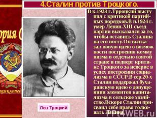 В к.1923 г.Трроцкий высту пил с критикой партий-ных порядков.В н.1924 г. умер Ле