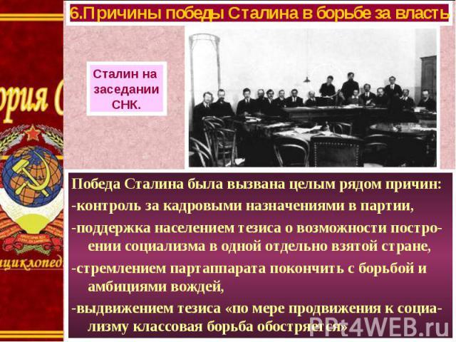 Победа Сталина была вызвана целым рядом причин: Победа Сталина была вызвана целым рядом причин: -контроль за кадровыми назначениями в партии, -поддержка населением тезиса о возможности постро- ении социализма в одной отдельно взятой стране, -стремле…