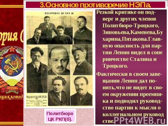 Резкой критике он под-верг и других членов Политбюро-Троцкого, Зиновьева,Каменева,Бухарина,Пятакова.Глав-ную опасность для пар-тии Ленин видел в сопе рничестве Сталина и Троцкого. Резкой критике он под-верг и других членов Политбюро-Троцкого, Зиновь…