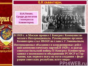 В 1919 г. в Москве прошел I Конгресс Коммунисти-ческого Интернационала. Руководя