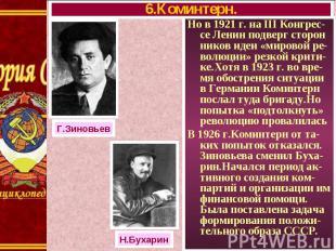 Но в 1921 г. на III Конгрес-се Ленин подверг сторон ников идеи «мировой ре-волюц