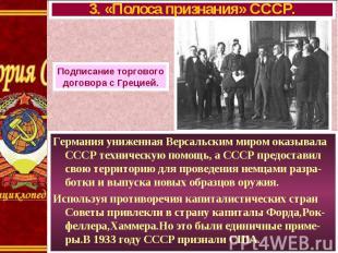 Германия униженная Версальским миром оказывала СССР техническую помощь, а СССР п