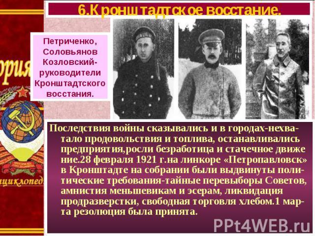 Последствия войны сказывались и в городах-нехва-тало продовольствия и топлива, останавливались предприятия,росли безработица и стачечное движе ние.28 февраля 1921 г.на линкоре «Петропавловск» в Кронштадте на собрании были выдвинуты поли-тические тре…
