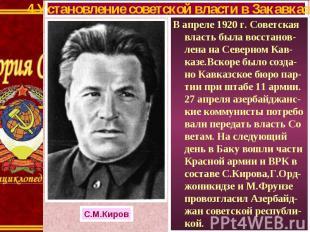 В апреле 1920 г. Советская власть была восстанов-лена на Северном Кав-казе.Вскор