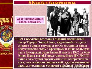 В 1921 г.басмачей возглавил бывший военный ми-нистр Турции Энвер Паша, надеявший