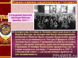 В Белоруссии,Эстонии и Латвии советская власть по-бедила быстро, но вскоре они б