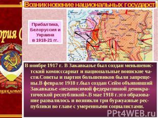 В ноябре 1917 г. В Закавказье был создан меньшевис-тский комисссариат и национал