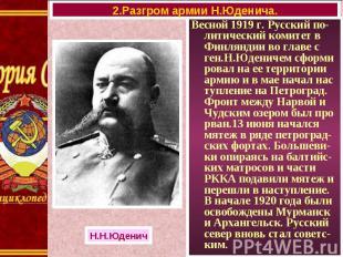 Весной 1919 г. Русский по-литический комитет в Финляндии во главе с ген.Н.Юденич