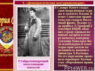 В Самвре Комуч создал свои вооруженные отря ды и захватил Казань.В ответ Советск