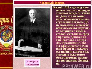 Весной 1918 года под вли-янием слухов о принуди тельном переделе земли на Дону с