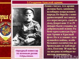 Ленин считал, что армия должна быть заменена всеобщим вооружением народа.Но борь