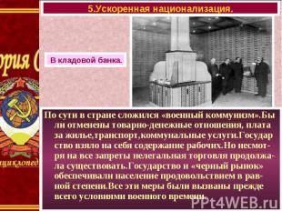 По сути в стране сложился «военный коммунизм».Бы ли отменены товарно-денежные от