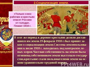 В этот же период в деревне крестьяне делили достав-шиеся им земли.19 февраля 191
