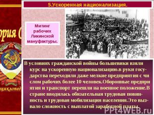 В условиях гражданской войны большевики взяли курс на ускоренную национализацию.
