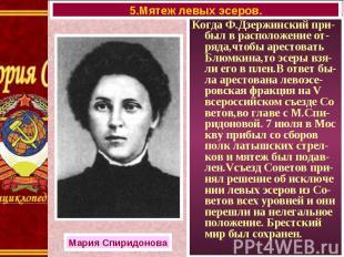 Когда Ф.Дзержинский при-был в расположение от-ряда,чтобы арестовать Блюмкина,то