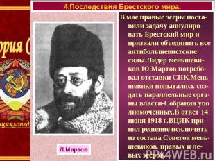 В мае правые эсеры поста-вили задачу аннулиро-вать Брестский мир и призвали объе