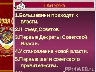 1.Большевики приходят к власти. 1.Большевики приходят к власти. 2.II съезд Совет