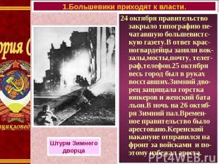 24 октября правительство закрыло типографию пе-чатавшую большевистс-кую газету.В