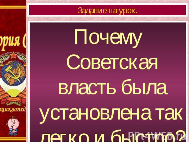 Почему Советская власть была установлена так легко и быстро? Почему Советская власть была установлена так легко и быстро?