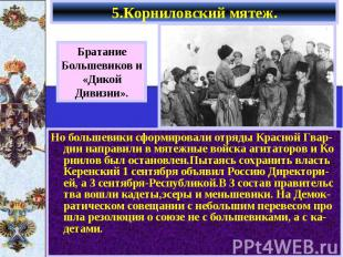 Но большевики сформировали отряды Красной Гвар-дии направили в мятежные войска а