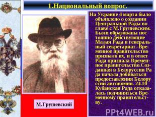 На Украине 4 марта было объявлено о создании Центральной Рады во главе с М.Груше