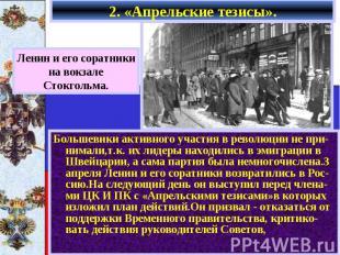 Большевики активного участия в революции не при-нимали,т.к. их лидеры находились