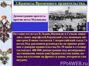 Во главе его встал В.Львов,Милюков и Гучков лиши-лись своих портфелей,Керенский