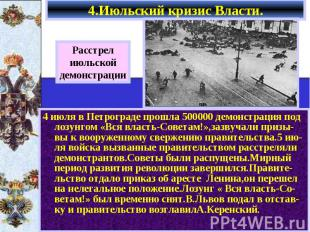 4 июля в Петрограде прошла 500000 демонстрация под лозунгом «Вся власть-Советам!