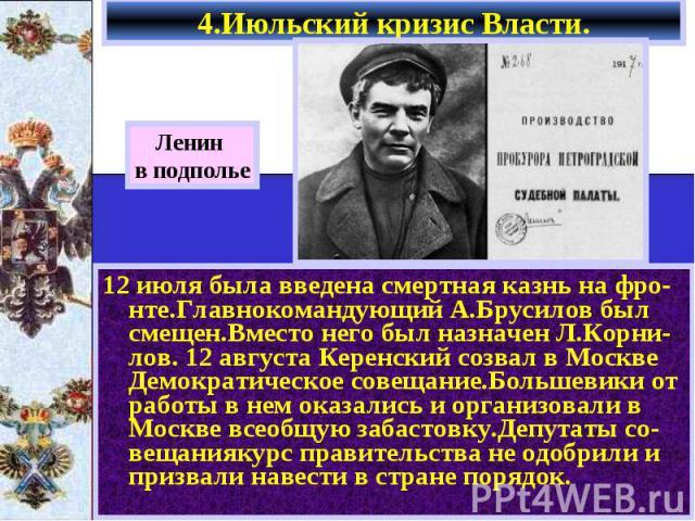 12 июля была введена смертная казнь на фро- нте.Главнокомандующий А.Брусилов был смещен.Вместо него был назначен Л.Корни- лов. 12 августа Керенский созвал в Москве Демократическое совещание.Большевики от работы в нем оказались и организовали в Москв…