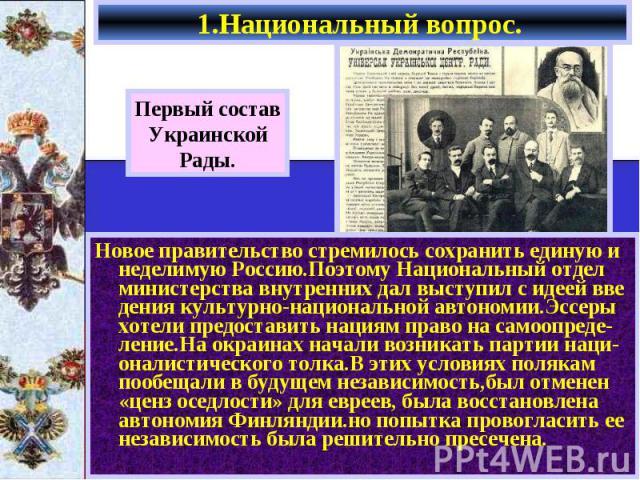 Новое правительство стремилось сохранить единую и неделимую Россию.Поэтому Национальный отдел министерства внутренних дал выступил с идеей вве дения культурно-национальной автономии.Эссеры хотели предоставить нациям право на самоопреде-ление.На окра…