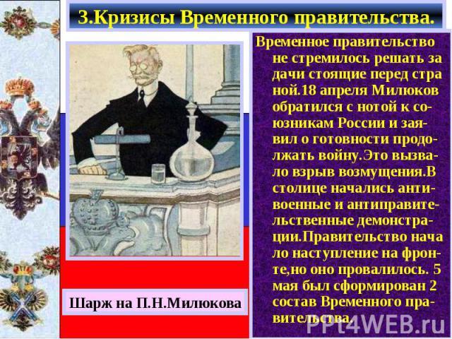 Временное правительство не стремилось решать за дачи стоящие перед стра ной.18 апреля Милюков обратился с нотой к со-юзникам России и зая-вил о готовности продо-лжать войну.Это вызва-ло взрыв возмущения.В столице начались анти-военные и антиправите-…