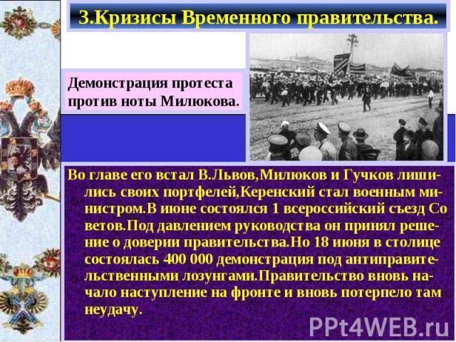 Во главе его встал В.Львов,Милюков и Гучков лиши-лись своих портфелей,Керенский стал военным ми-нистром.В июне состоялся 1 всероссийский съезд Со ветов.Под давлением руководства он принял реше-ние о доверии правительства.Но 18 июня в столице состоял…
