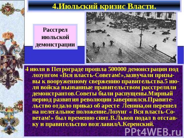 4 июля в Петрограде прошла 500000 демонстрация под лозунгом «Вся власть-Советам!»,зазвучали призы-вы к вооруженному свержению правительства.5 ию-ля войска вызванные правительством расстреляли демонстрантов.Советы были распущены.Мирный период развити…