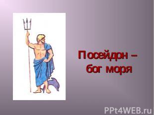 Посейдон – Посейдон – бог моря