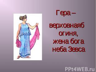 Гера – Гера – верховнаябогиня, жена бога неба Зевса