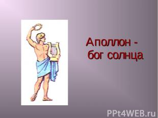 Аполлон - бог солнца Аполлон - бог солнца